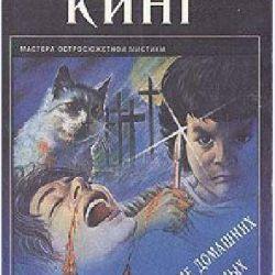 Stephen King Pet Νεκροταφείο