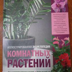 Εγκυκλοπαίδεια των φυτών εσωτερικού χώρου