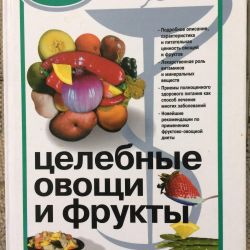 Book Healing Vegetables and Fruits