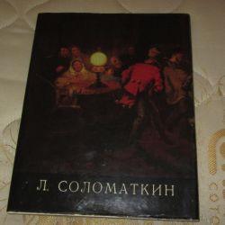 Άλμπουμ L. Solomatkina, sost. Savitskaya Τ.Α.