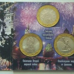Album with coins 70th anniversary of the Victory in V. O.V.
