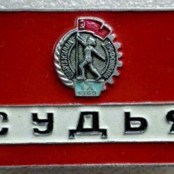 Υπογράψτε Κριτή του 9ου Συνδικαλιστικού Παιχνιδιού των Συνδικάτων 1969 ΕΣΣΔ
