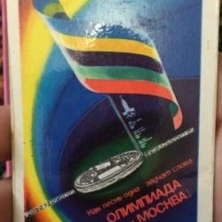 Calendars 1980 (Olympics and Moscow)