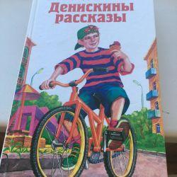 Deniskin stories