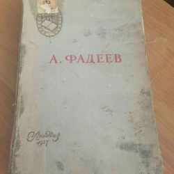 Old edition of A.Fadeev. Uchpedgiz 1957