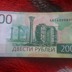 200 rub with a beautiful number