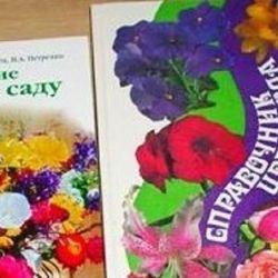 βιβλία για λουλούδια, κήπο, εξοχικό σπίτι, σπίτι