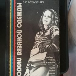 Book. Muzychenko.Models of knitted clothing.