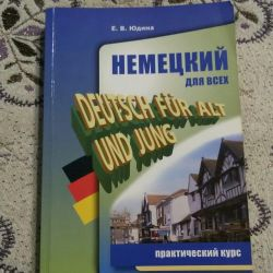 Textbook of German