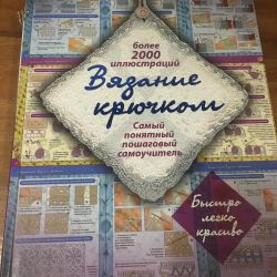 Βιβλίο για πλέκω 112 ανταλλαγή σελίδων