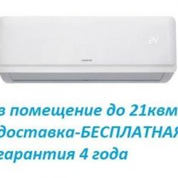 Air conditioning Lessar 7 (installation on the day of delivery)
