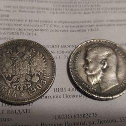 Bozuk para ruble Nikolay 2