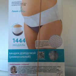 New prenatal and postpartum bandage is universal.