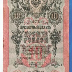 10 rubles of the year 1909