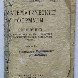 Mayer Μαθηματικά Παραδείγματα Εγχειρίδιο 1928