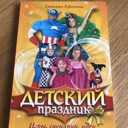 Παιδικό βιβλίο διακοπών