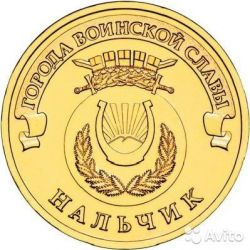 10 ruble coin Nalchik
