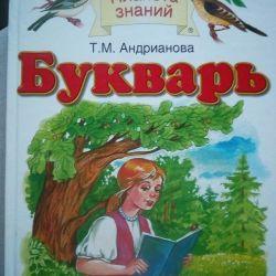 Букварь Т.М.Андриянова