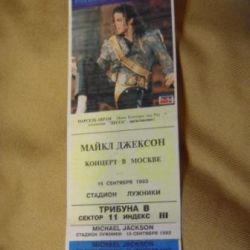 Michael Jackson's 1993 Concert Ticket