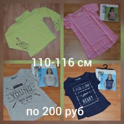 Πράγματα 110-116 cm