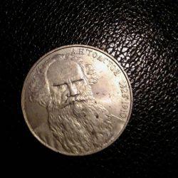 1 ρούβλι ΕΣΣΔ Τολστόι