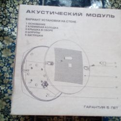 Модуль акустический 3Вт. Орфей