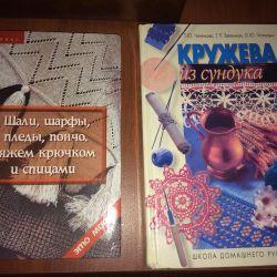 книги по вязанию