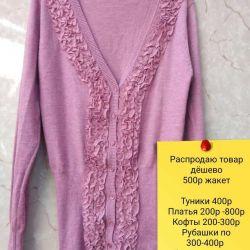 jacheta este vândută la 500 r.