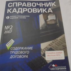 BOOK FOR SALE: PERSONNEL DIRECTORY