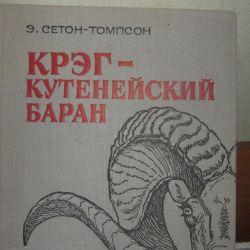 Ε. Seton-Thompson Crag-Kuthenay