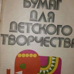 έγχρωμο χαρτί της ΕΣΣΔ είναι μεγάλο