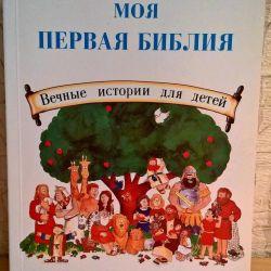 Children's Bible: My First Bible