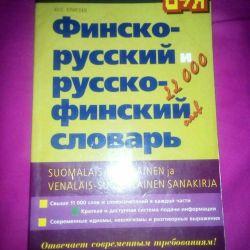 Φινλανδικό λεξικό