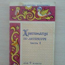 Cititor în gradul 9 al literaturii
