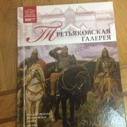 Museums of the world, Tretyakov Gallery