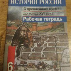 Ιστορία της Ρωσίας 6
