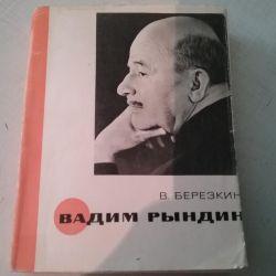 В.Березкін