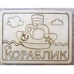 Wooden jigsaw puzzle for children new