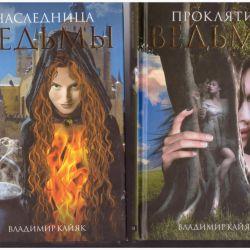 V. Kayyak. Cadıya mirasçı. Cadı'nın laneti