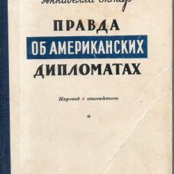 Byukar, A. Adevărul despre diplomații americani