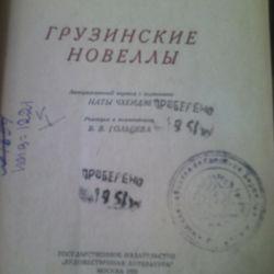 Грузинские новеллы, 1935 года