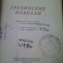 Gürcü romanlar, 1935