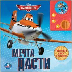 Auto-read book Aircraft
