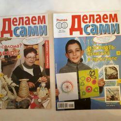 Κάνετε το περιοδικό sami