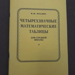 Mathematical four-digit tables