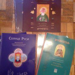 Православные книги детям
