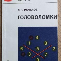 L. Mochalov. Παζλ