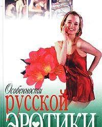Features of Russian erotica