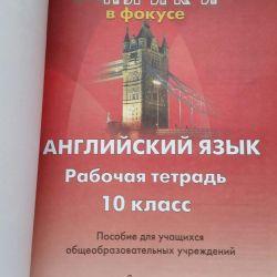 workbook English 10 class
