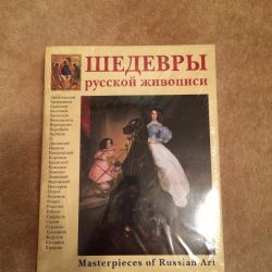 Gift. Masterpieces of Russian painting
